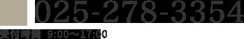 無料相談受付中 025-278-3354 受付時間:9:00〜17:00