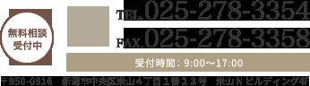 無料相談受付中025-278-3354/受付時間:9:00~17:00