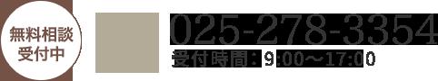 無料相談受付中025-278-3354 受付時間:9:00~17:00